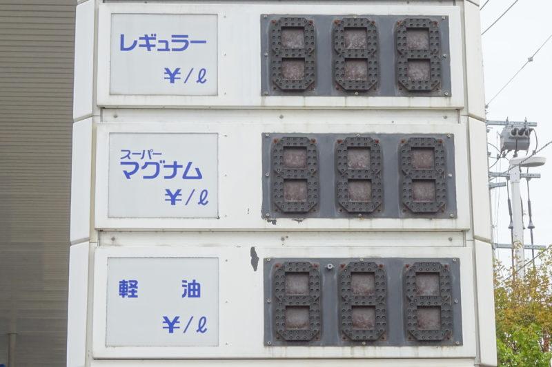 北海道各地にある最安値のガソリンスタンド検索