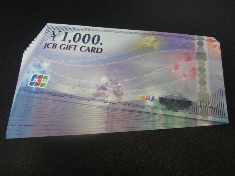 JCBギフトカードを金券ショップで事前購入して支払い