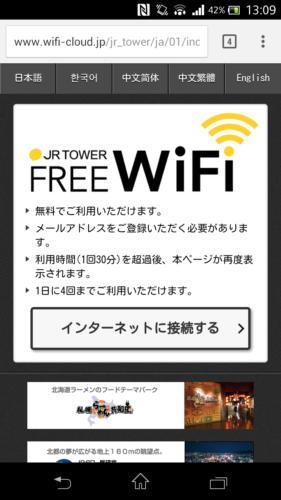 ブラウザを起動するとJRタワーWi-Fiの登録ページが表示されます。「インターネットに接続する」を選択。
