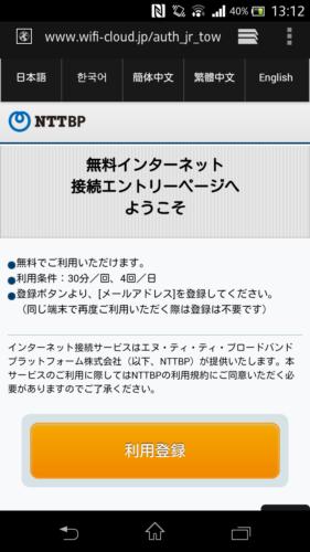 「無料インターネット接続エントリーページ」へ自動的に移行します。画面中央にある「利用登録」を選択。