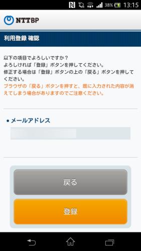 アドレスを入力して「確認」を選択すると入力したメールアドレスの確認画面が表示されるので確認後「登録」を選択。