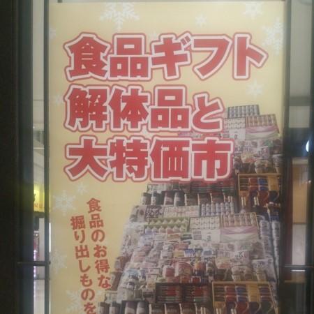 北海道のお歳暮ギフト・お中元ギフトの解体セール一覧