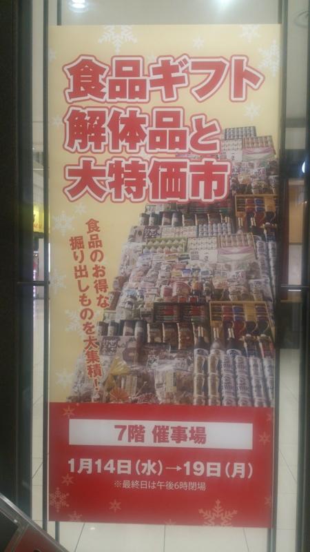 北海道のお歳暮ギフト・お中元ギフトの解体セール一覧 ※随時更新