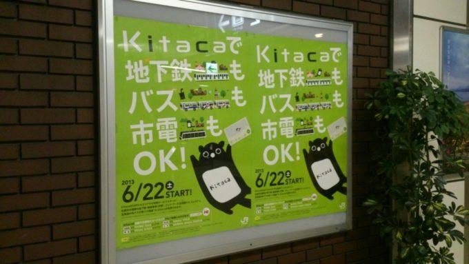 KitacaのSAPICAエリアでの利用サービス可能