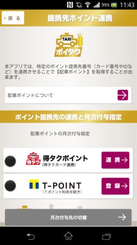 得タクポイント(得タクカード連携)またはT-point(Tポイント利用手続き)