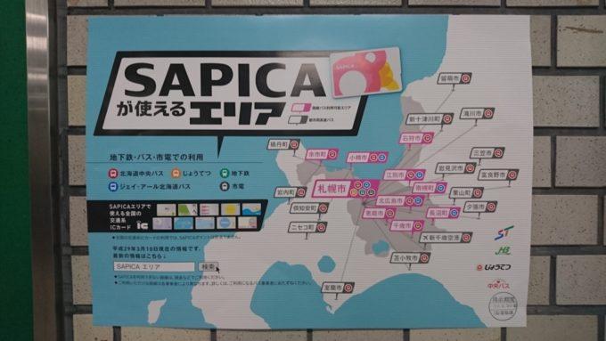 SAPICAの利用可能エリア