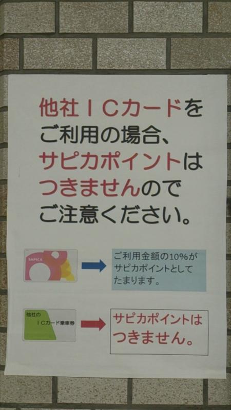 SAPICAと他ICカード乗車券の注意事項