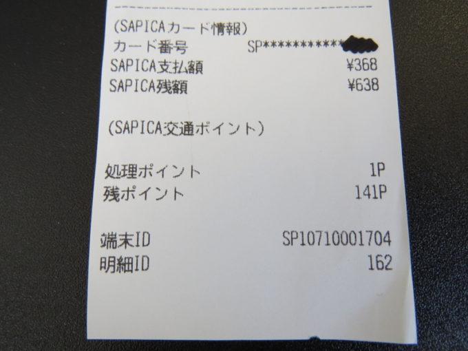 SAPICA支払い時のセイコーマートのレシート