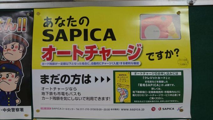 SAPICAのオートチャージ