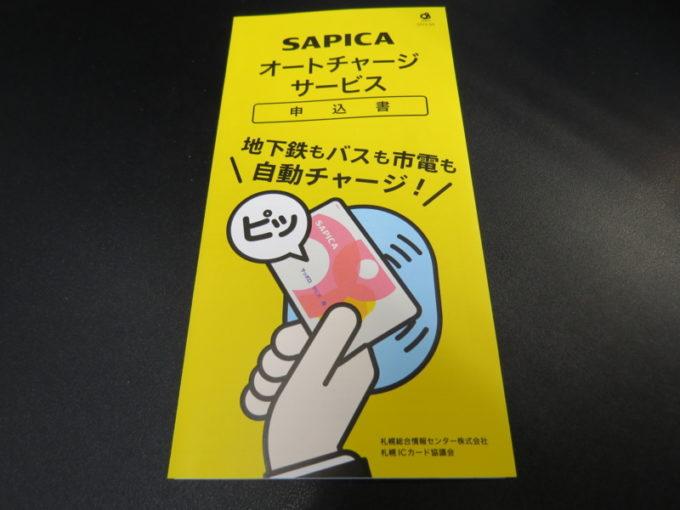SAPICAオートチャージサービスの申込書