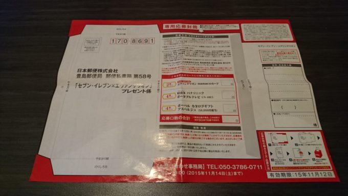 エヴァンゲリオン専用応募封筒の例