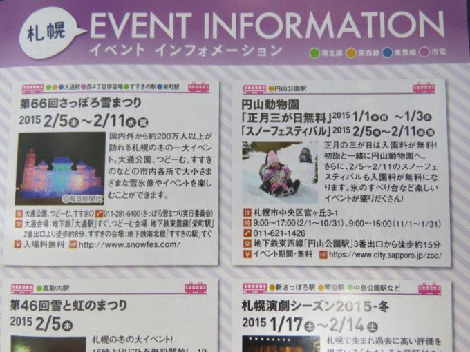 札幌イベントインフォメーション