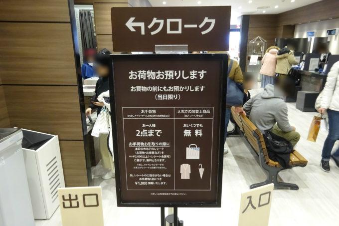 大丸札幌店クローク