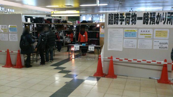 札幌駅臨時手荷物一時預かり所