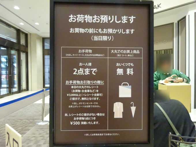 大丸札幌店
