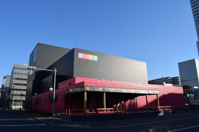 劇団四季の北海道四季劇場は親子で楽しめる札幌の人気スポット