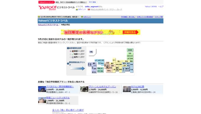 Yahoo!ビジネストラベル「今晩の予約」