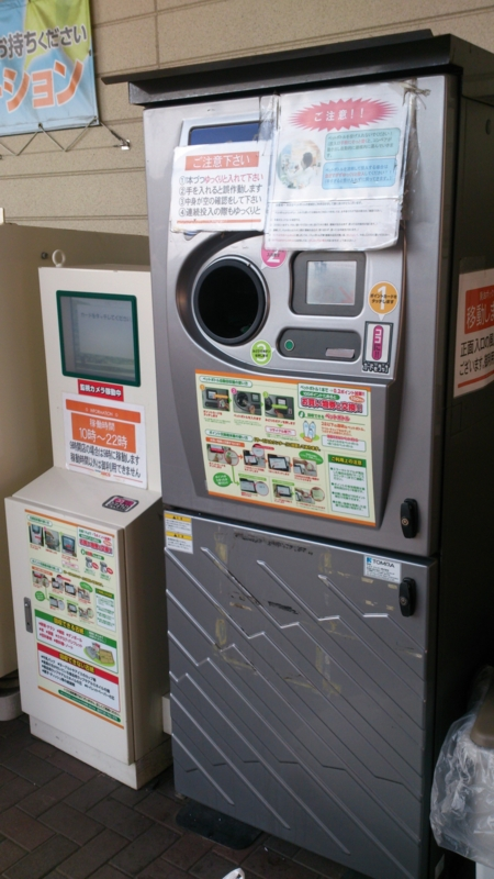 回収機の種類