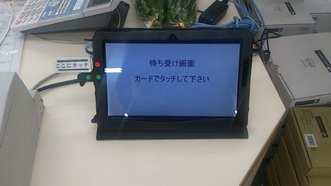 サービスカウンター横にあるポイント交換端末機にポイントカードをタッチする。