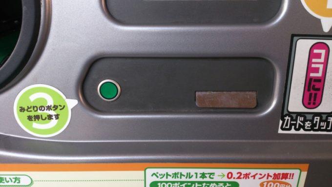 投入が完了したら画面と投入口の間にある緑色のボタンを押します。