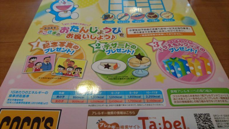 子供の誕生日特典がある北海道内のファミレス一覧