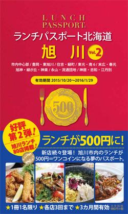 ランチパスポート旭川版Vol.2