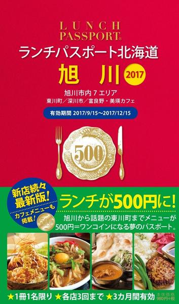ランチパスポート旭川版2017