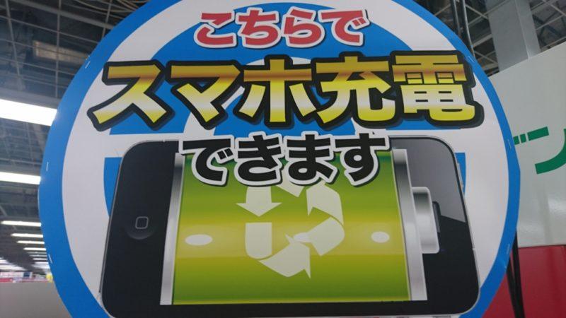 外出先でスマートフォンの電池切れは街角充電スポットで対応