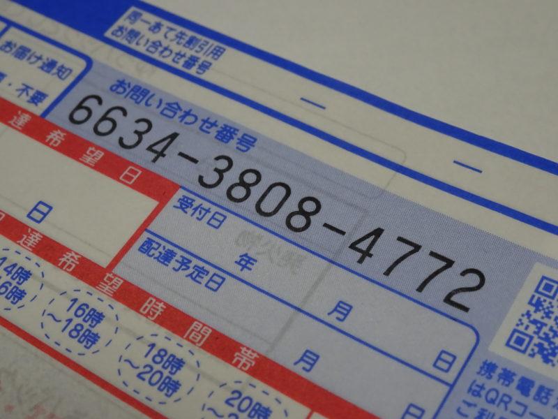 運送会社・配送会社の荷物追跡サービス一覧