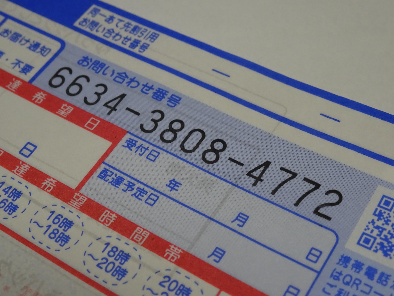 佐川 国際 追跡