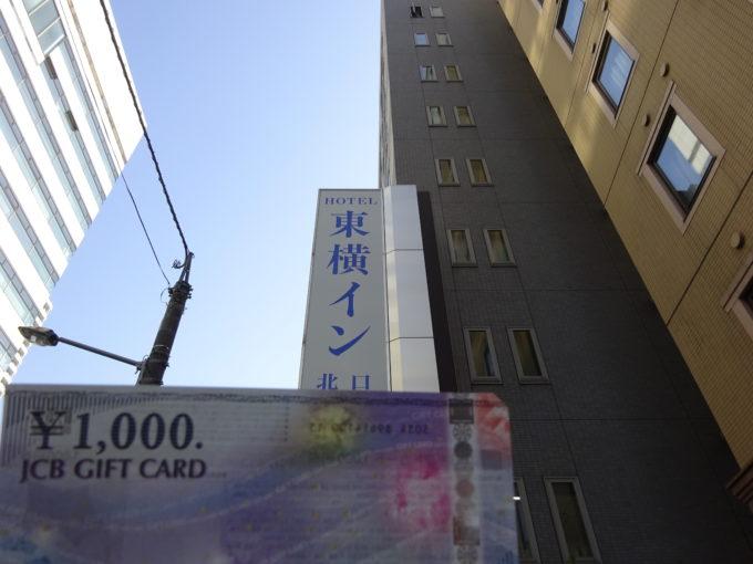 東横インは商品券や各種金券の支払いで宿泊できるお得なホテル