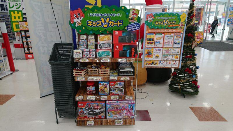 キッズボルトカード(キッズVカード)のおもちゃ交換一例。