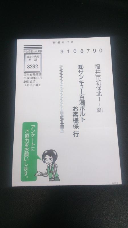 アンケート葉書(毎月100名様に5,000円相当の記念品プレゼント)