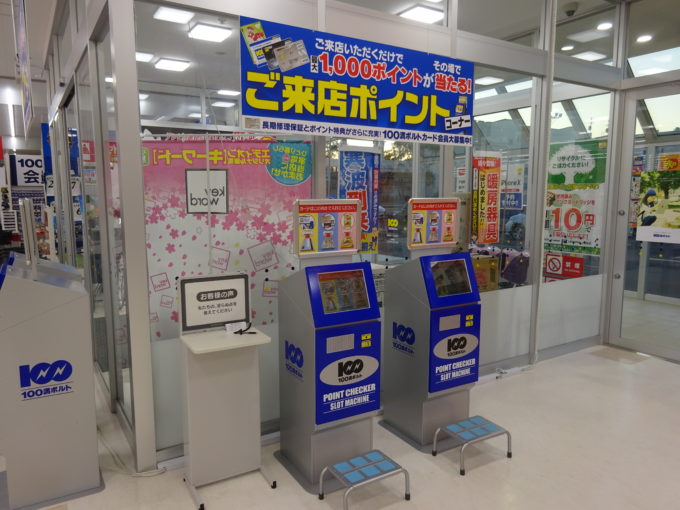100満ボルト札幌苗穂店のポイントマシーン