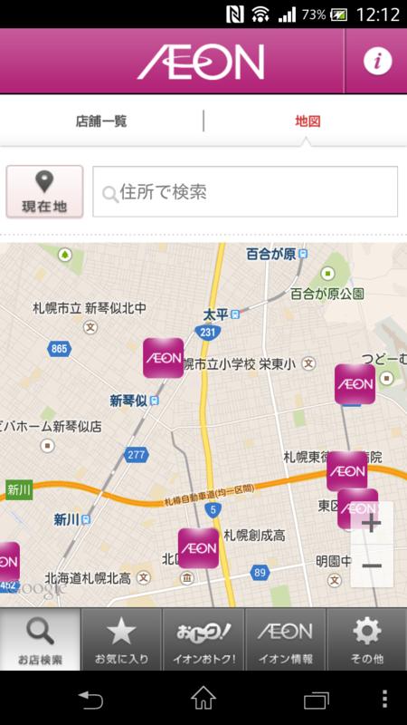 GPSで現在地から検索できるので、旅先でも便利です。