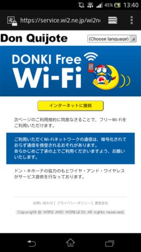 ブラウザを立ち上げ「インターネットに接続」を選択。