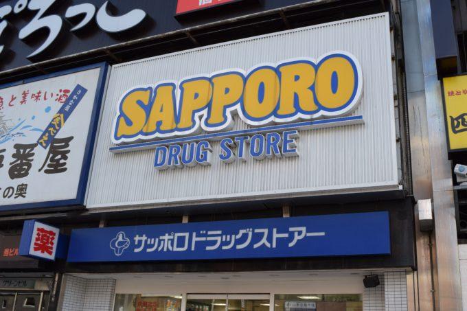 23時以降閉店の深夜営業している北海道内の薬局・ドラッグストア一覧