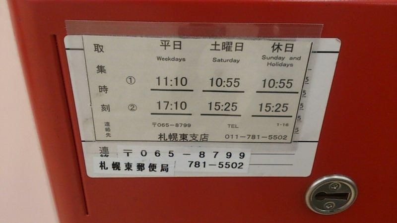ローソンポストの集荷時間と集荷回数