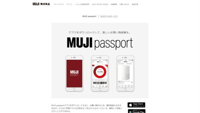 無印良品MUJI passport