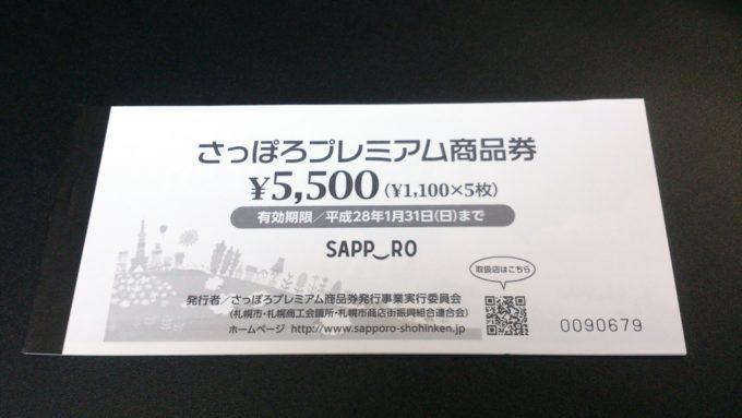 北海道内で発行されたプレミアム商品券