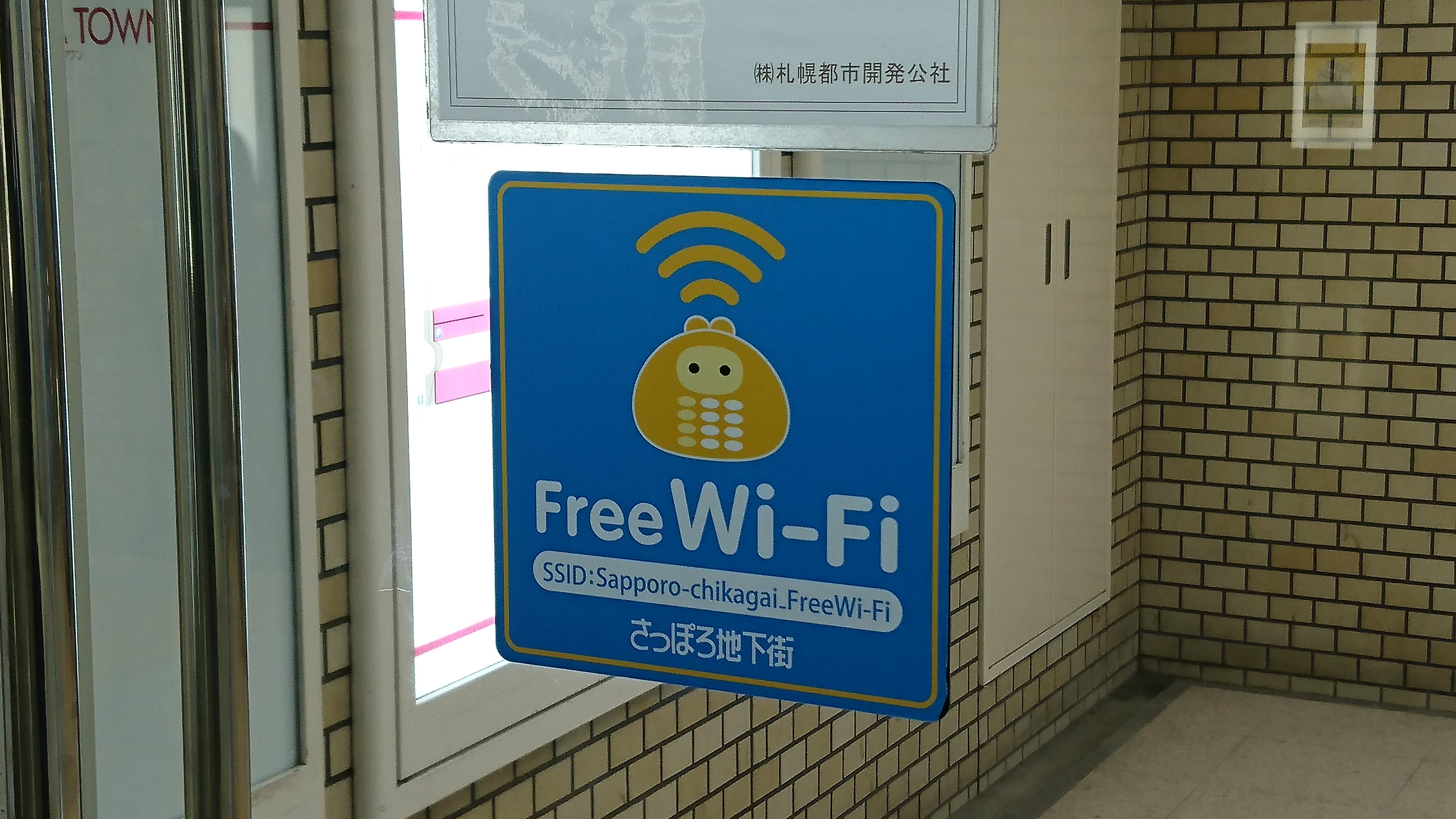 さっぽろ地下街Wi-Fi