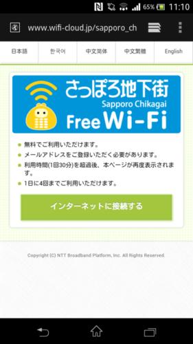 ブラウザを立ち上げると、さっぽろ地下街Free Wi-Fiに自動的に接続されますので、「インターネットに接続する」を選択。