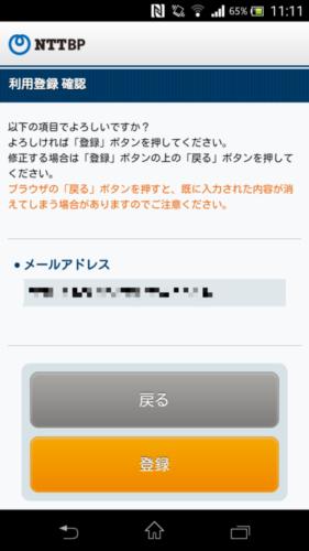 メールアドレスの確認を行い「登録」を選択。