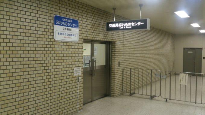 札幌市営地下鉄・市電の忘れ物問い合わせ電話番号一覧
