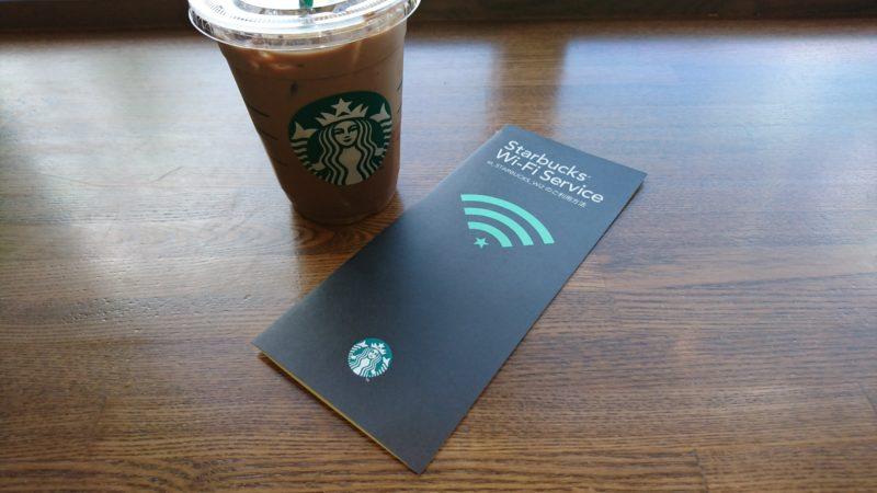 席でゆっくりとパンフレットを見ながらスターバックスWi-Fiへの接続が可能