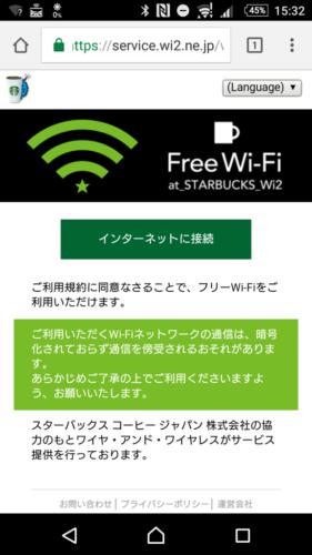 ブラウザを起動すると、スターバックスのWi-Fi接続ページが表示されるので、「インターネットに接続」を選択。