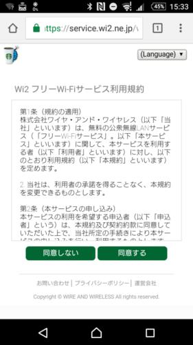 Wi-Fiサービスの利用規約を確認後、「同意する」を選択。