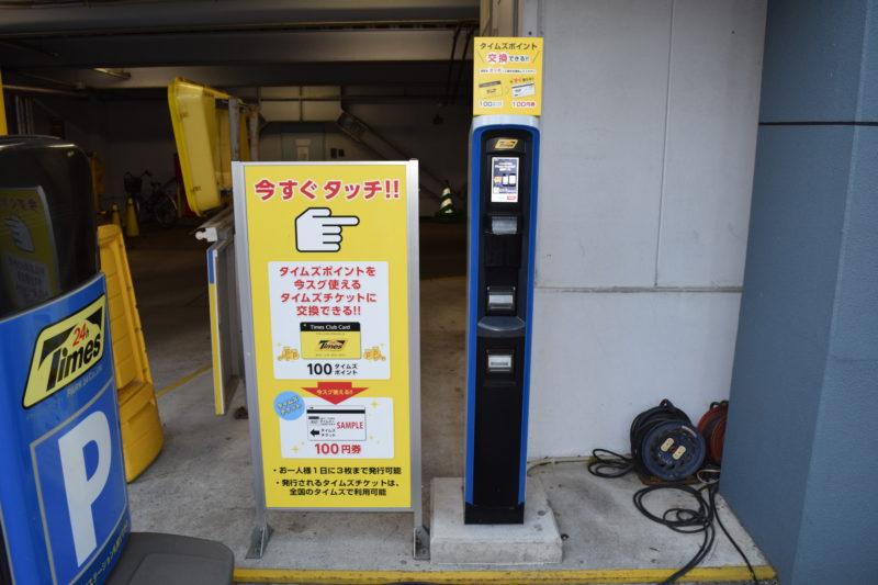 タイムズステーション札幌すすきののタイムズタワー