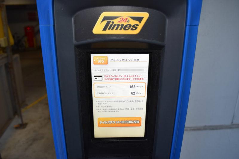 タイムズポイントが100ポイント以上貯まっていれば、即タイムズチケットに交換可能です。