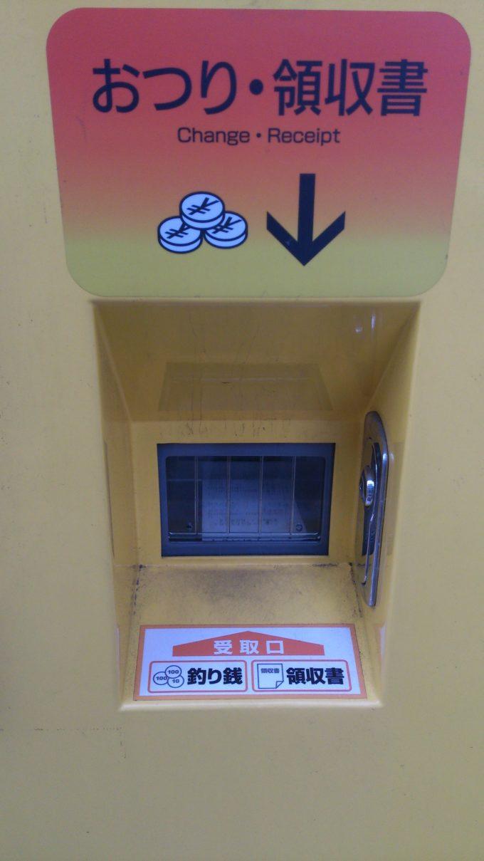 領収書が必要な場合は領収書ボタンを押す